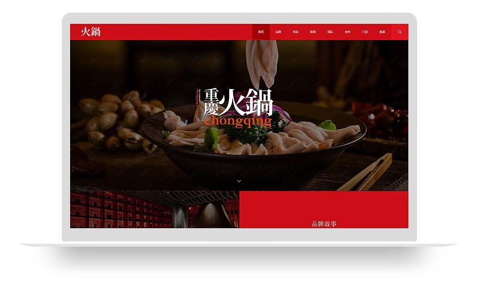 餐饮火锅网站